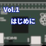 【連載】Raspberry Pi Zero WHで遊ぼう~はじめに【Vol1】