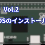 【連載】Raspberry Pi Zero WHで遊ぼう~OSのインストール【Vol2】