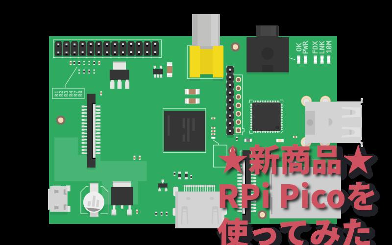 【IoT】Raspberry Pi PicoでLEDを光らせてみた